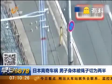 日本男子身体被绳子切成两半