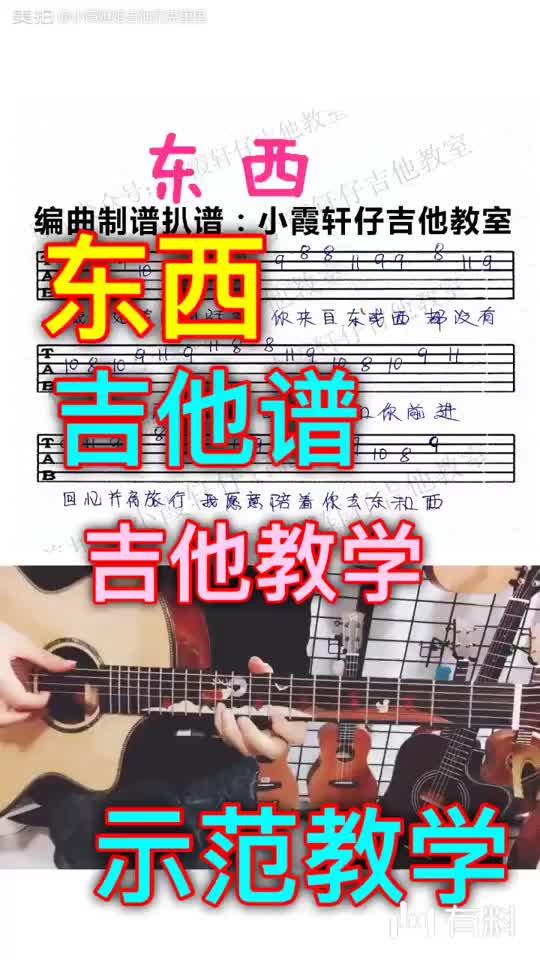 东西吉他谱 吉他教学 吉他教程