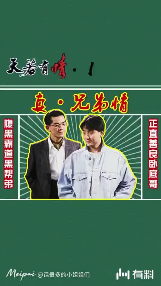 小姐姐解说90版神仙港剧《天若有情》.1