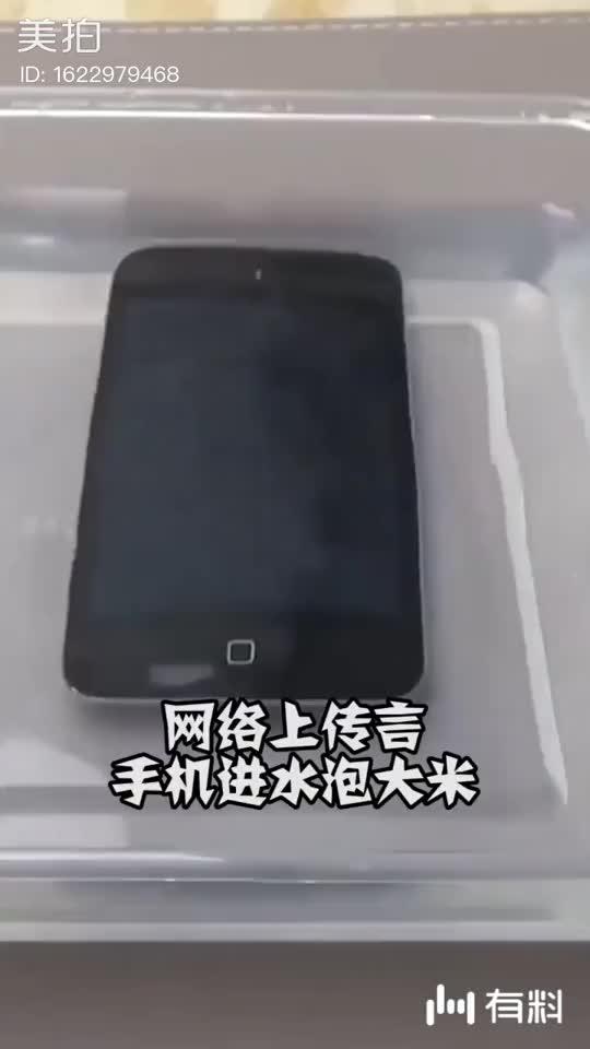 手机进水怎么办?