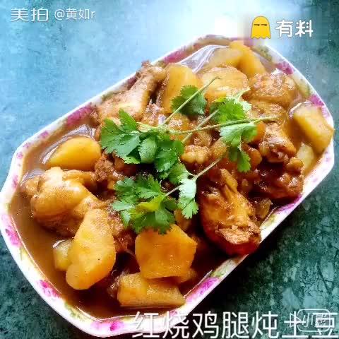 红烧鸡腿炖土豆 #美食# 可以是...