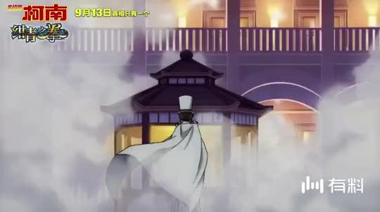 【名侦探柯南:绀青之拳】基德vs京极真