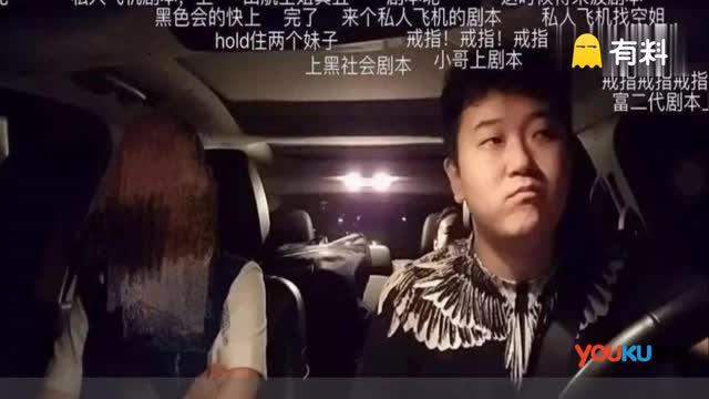 网约车司机深夜偷拍空姐网络直播 回应称为搞笑