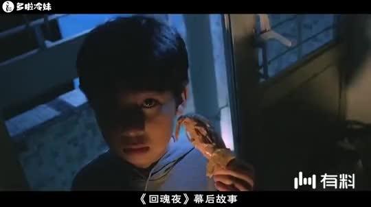 《回魂夜》幕后,星爷拍摄的唯一一部鬼片
