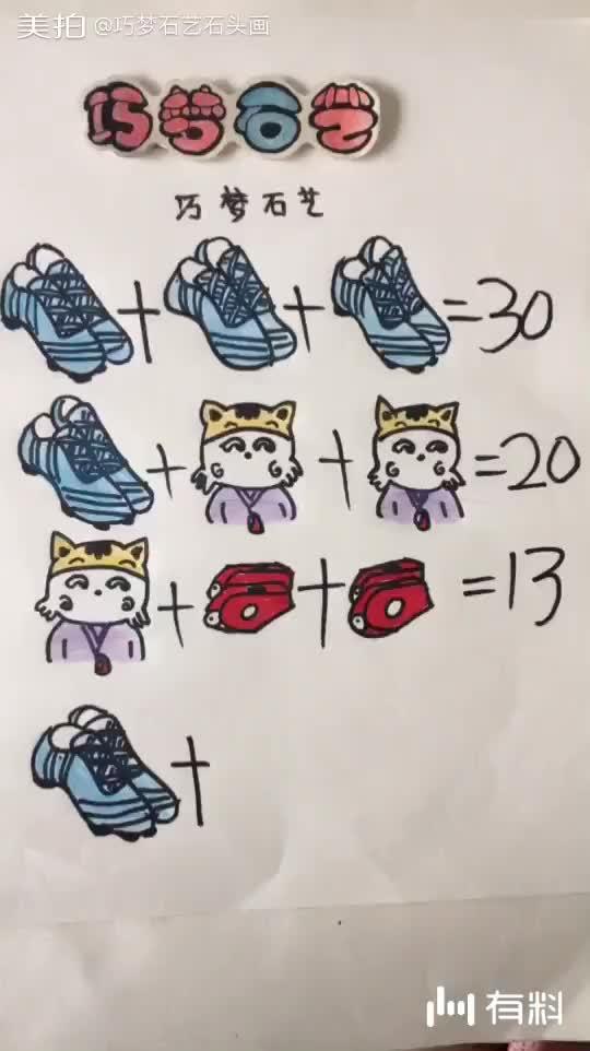 一道超级简单的数学题,细心的人都能答对