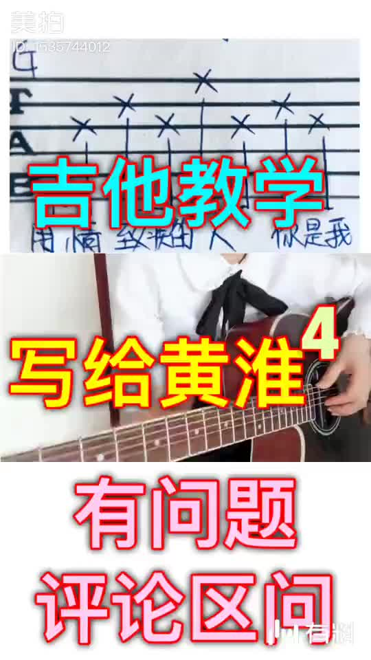 写给黄淮4 吉他教学 吉他教程