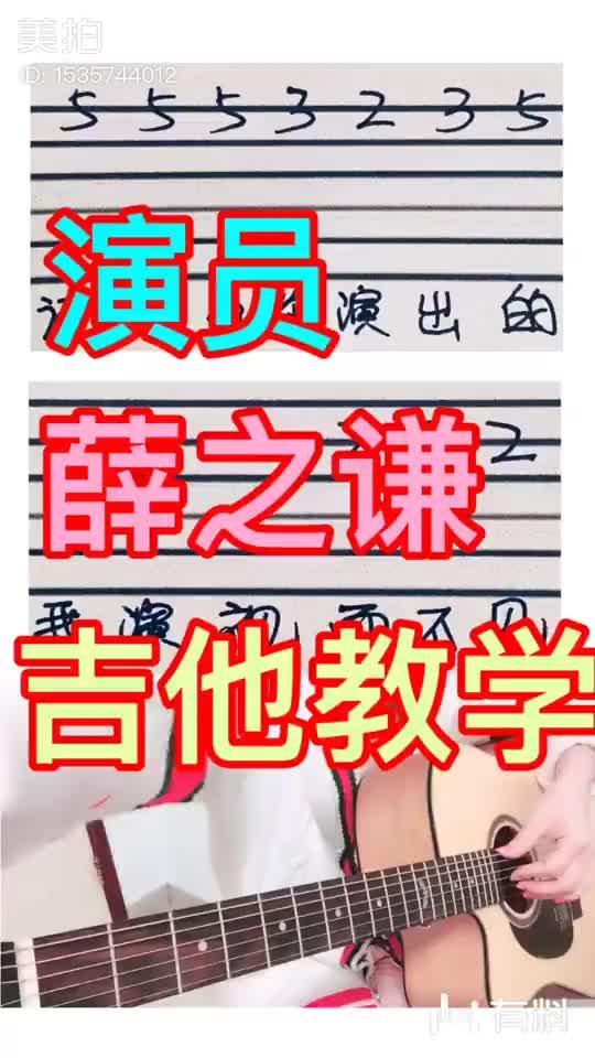 演员 薛之谦 吉他教学 吉他教程