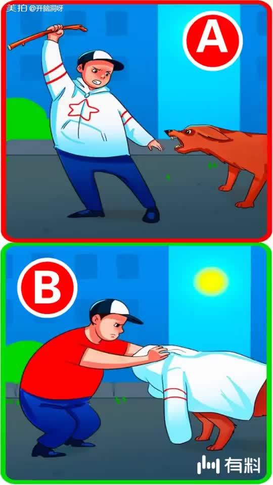 遇到恶狗,谁的处理方式正确?