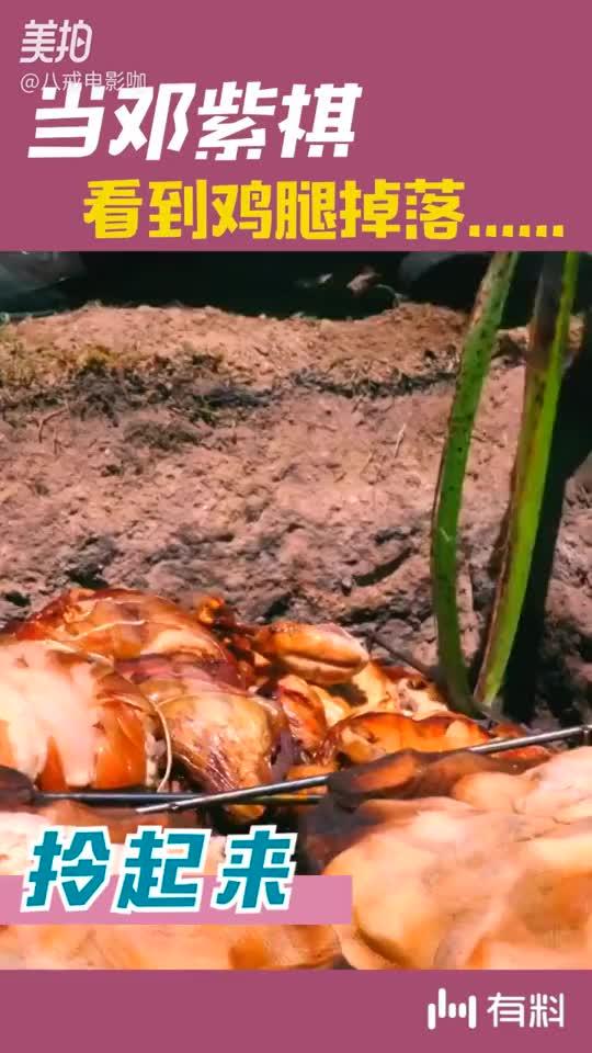 猪肉贵了,邓紫棋吃肉都有压力了!太呆萌喽!