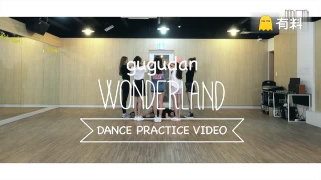 160717 韩国女子组合 Gugudan 《Wonderland》 练习室版