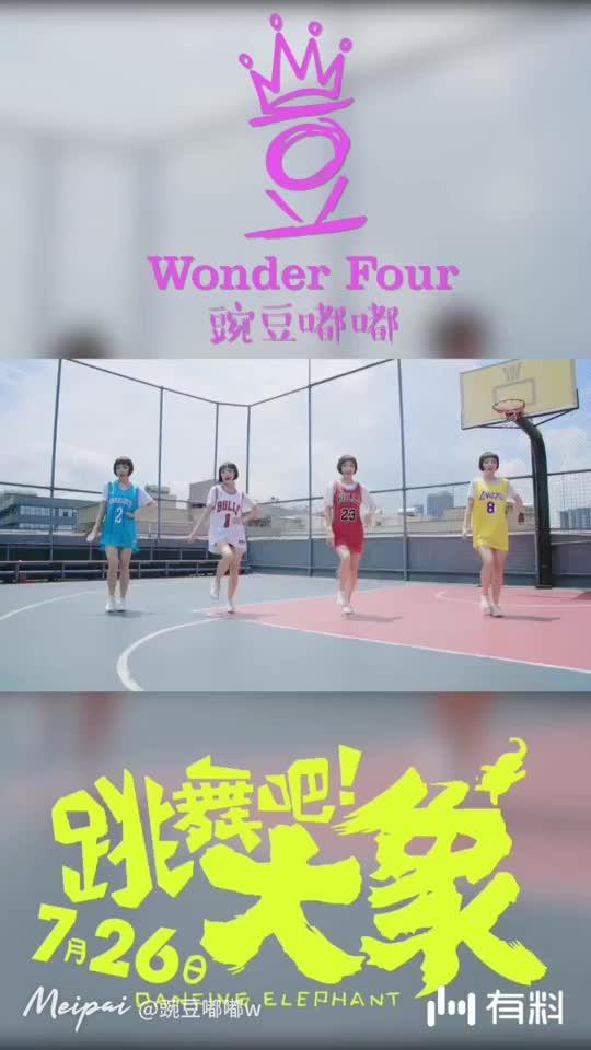 四胞胎豌豆少女首次触电《跳舞吧!大象》,电影中见!