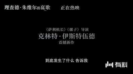 """【理查德·朱维尔的哀歌】""""坚守不渝"""""""