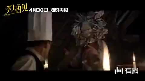 【天上再见】曝复仇片段 讽刺战争暴露人性贪婪
