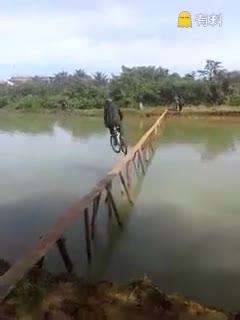 #这独木桥牛逼#