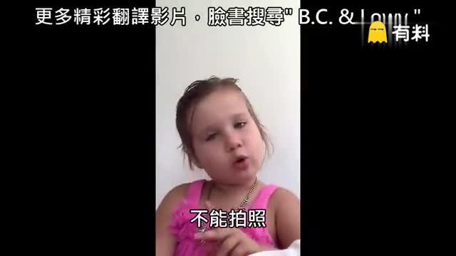 """「你根本对公主一无所知!」拒绝让爸爸叫她""""公主""""的可爱小女孩"""