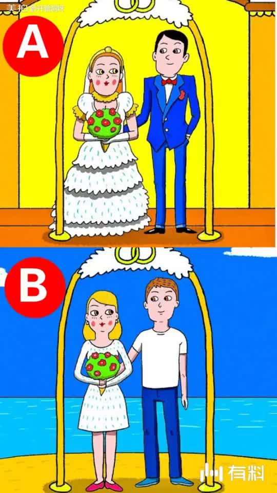 哪对情侣更有钱?