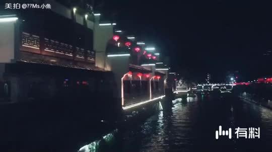 美拍视频: 秦淮河畔
