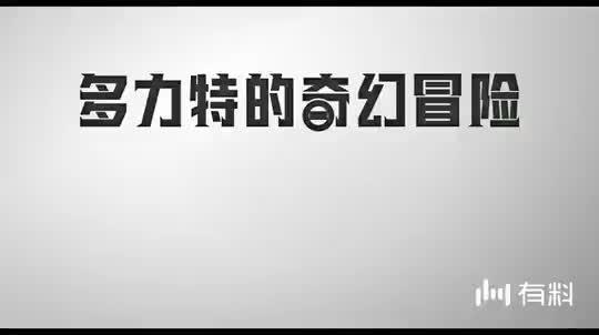 """【多力特的奇幻冒险】""""试镜""""特辑"""