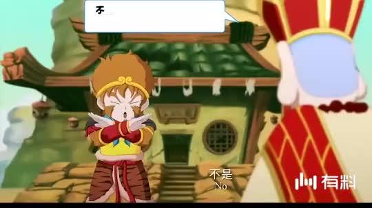 【金箍棒传奇2:沙僧的逆袭】就连孙悟空的火眼金睛也看不出女孩是什么来头!