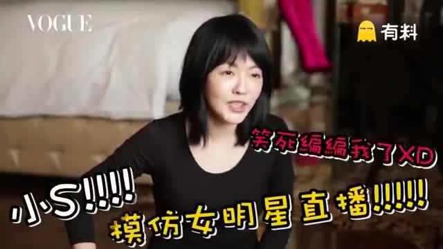 【视频分享】小S模仿女明星直播就喜欢她的直言不做作!(哈啰~有人吗~)via VOGUE Yung.