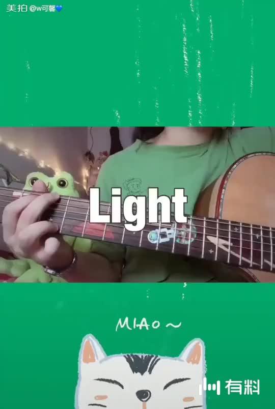 美拍视频: Light