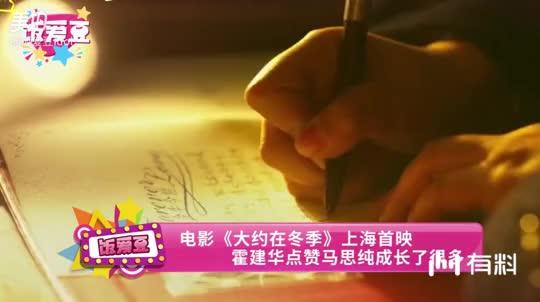电影《大约在冬季》上海首映 霍建华点赞马思纯成长了很多