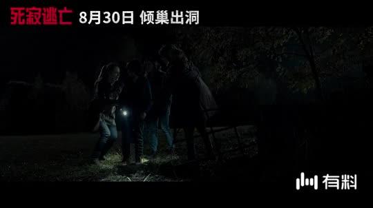 【死寂逃亡】怪兽毒物双重伏击