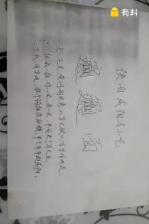 #biangbiang面,谁认识?#