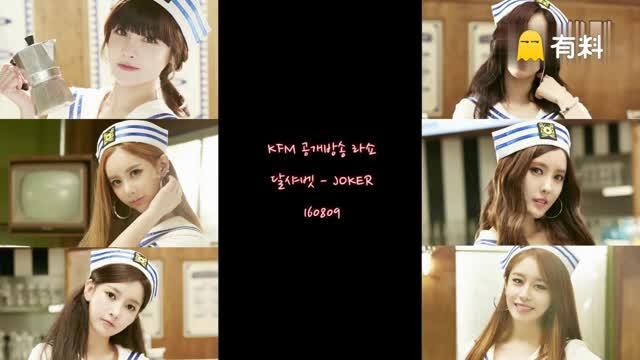 160809 51师同心慰问演出 韩国女子组合 Dalshabet 赵雅英 - Joker