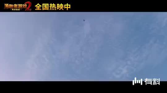 【勇敢者游戏2:再战巅峰】曝野兽特辑