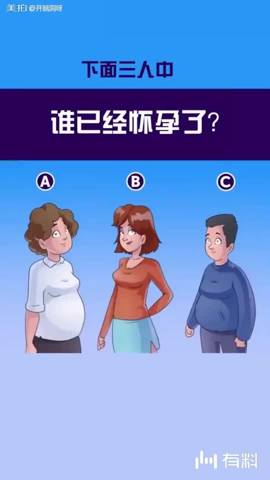 谁怀孕了?