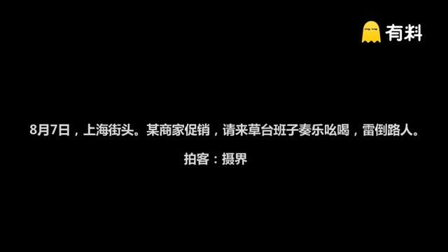 <上海>奇葩商家 促销请来草台班子奏乐吆喝