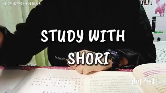 STUDY WITH SHORI1.今天是写作业很快的力