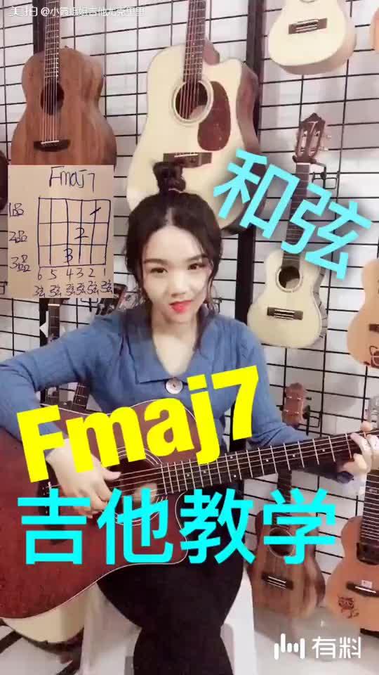 Fmaj7 吉他教学 吉他教程
