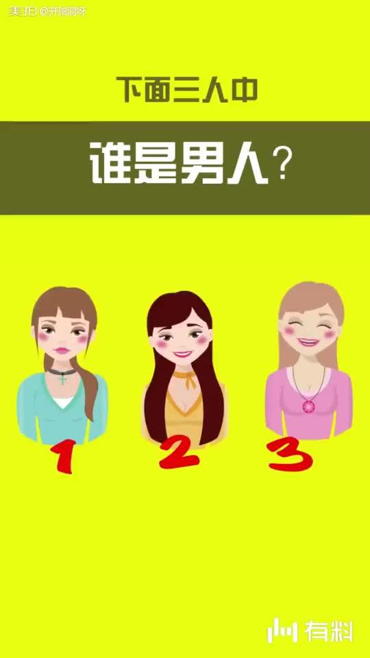 谁是男人?