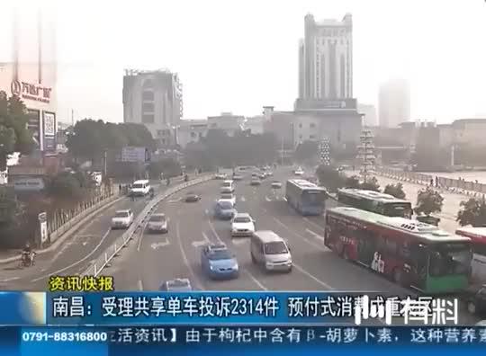南昌:受理共享单车投诉2314件 预付式消费成重灾区