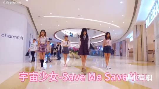 【什么舞团】宇宙少女Save Me Save You翻!