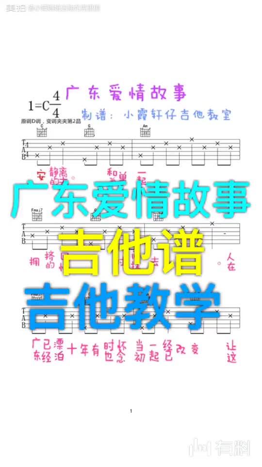 广东爱情故事 吉他谱 吉他教学