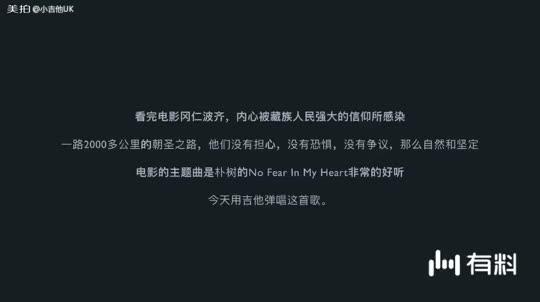 No fear in my heart 冈仁波齐电影主题曲