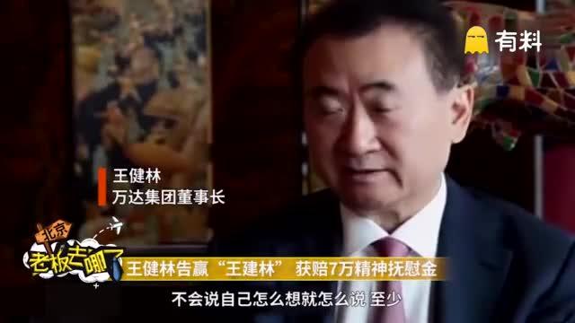 """王健林告赢""""王建林"""" 获赔7万精神抚慰金"""