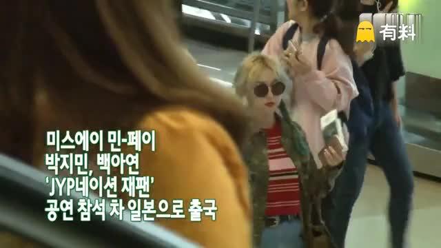 160901 Miss A 王霏霏 李玟暎 金浦机场出境 SSTV新闻报道