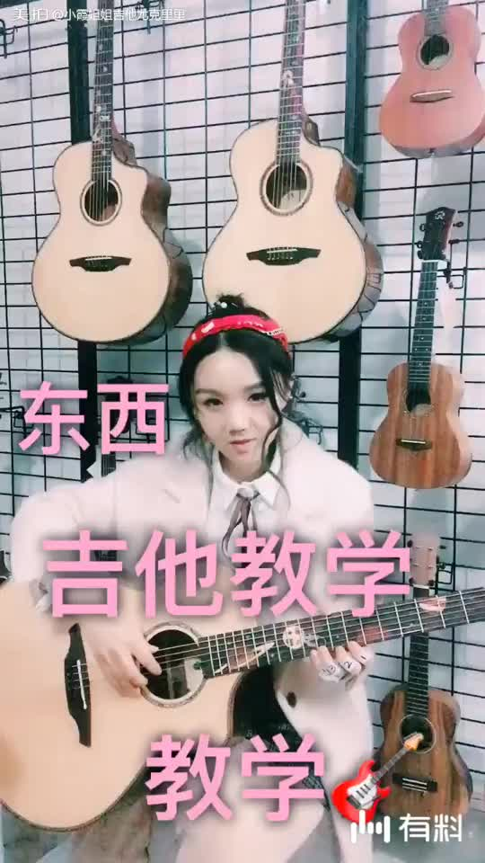 东西 吉他教学 吉他教程