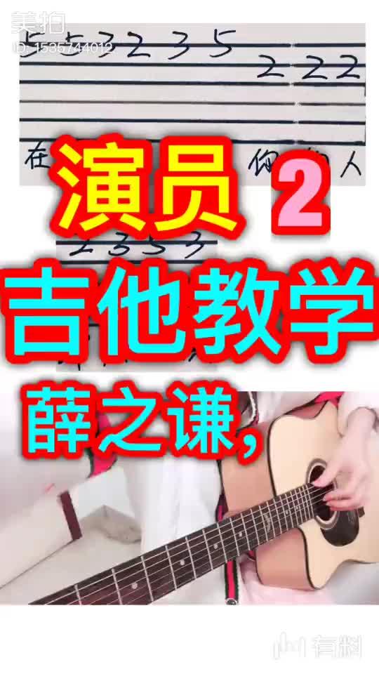 演员2 吉他教学 吉他教程 薛之谦