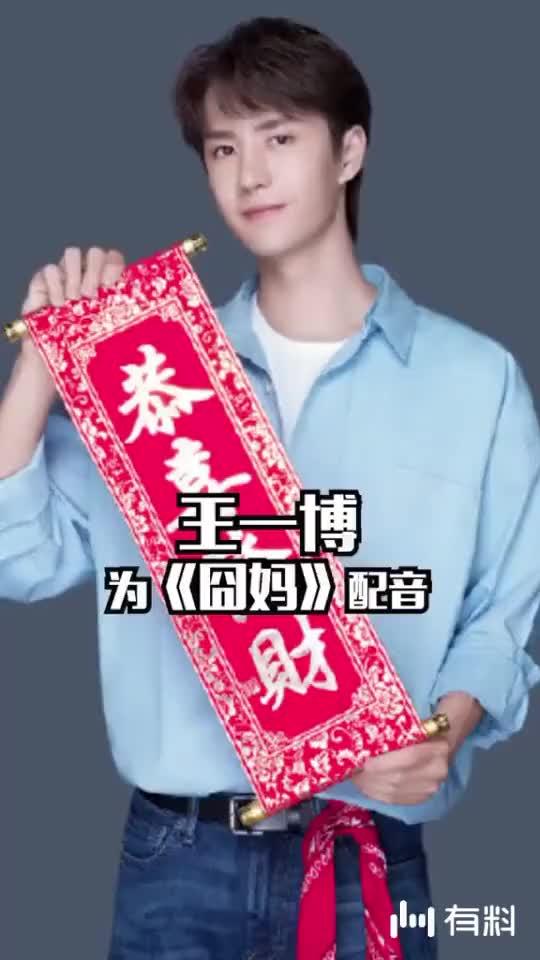 王一博为徐峥新电影《囧妈》配音!这个播报员有点暖!