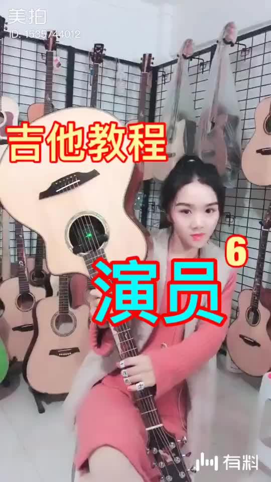 演员6 吉他教程 吉他教学
