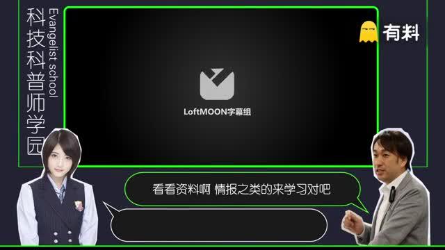 【易懂的IT】科技科普师学园! 160402.ep01 西胁资哲/若月佑美【LoftMOON字幕组】