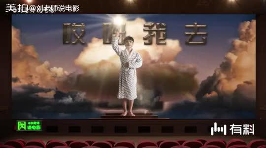 刘老师爆笑解说美国恐怖系列电影《死神来了3》