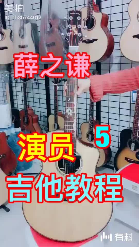 演员5 吉他教程 吉他教学