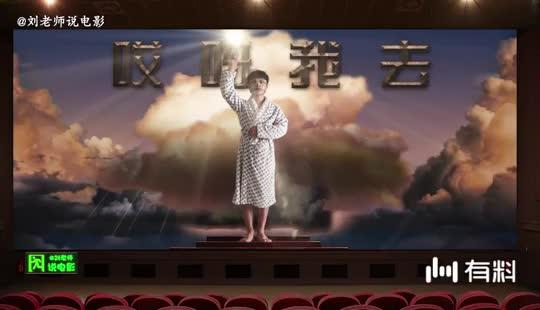 【刘老师说电影】爆笑解说《亲切的金子》