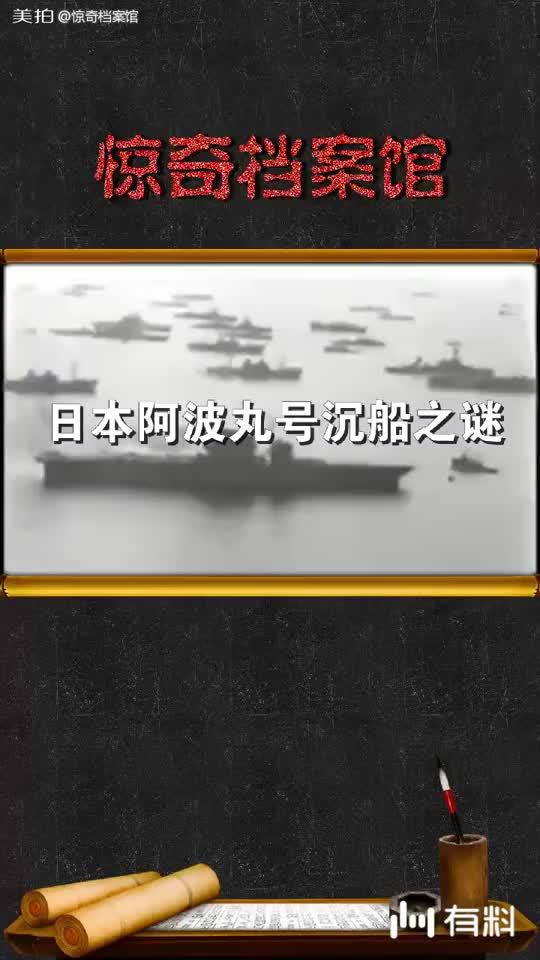 沉没的宝藏船阿波丸号,数次打捞却发现40吨黄金神秘失踪